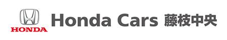 Honda Cars 藤枝中央