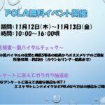 来月のイベント情報!